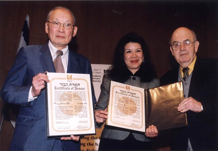Consul Ho's daughter, Manli Ho and son Ho Man-To receive the Righteous award in honor of their late father at Yad Vashem from Commission for the Designation of the Righteous